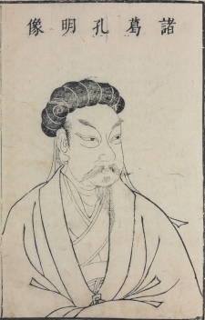 Zhuge Liang from  Sancai Tuhui (Assembled Illustrations of the Three Realms of Heaven, Earth and Man)  by Wang Qi  1609, http://www.npm.gov.tw